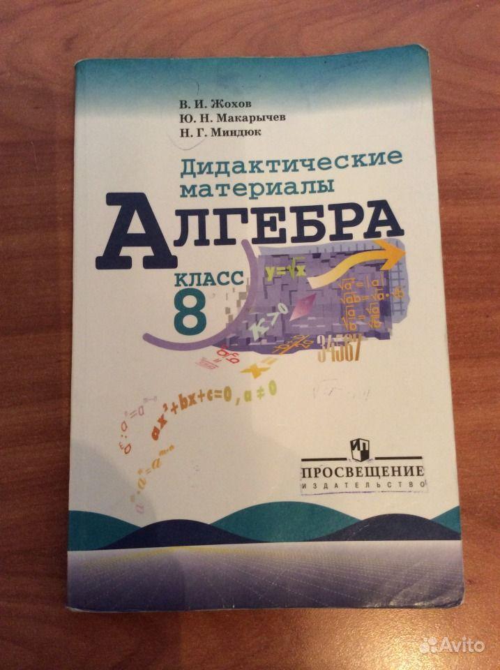 Дидактические материалы по алгебре 8 класс Жохов, Макарычев, Миндюк