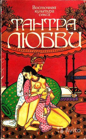 Восточная культура секса: Дао любви. Тантра любви. alt.