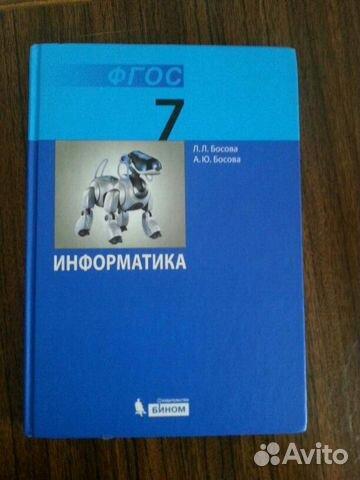 Учебник и рабочая тетрадь по Информатике 7 класс Босова