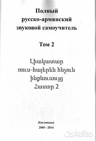 знакомства на армянском языке