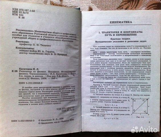 Касаткина Репетитор По Физике Книгу