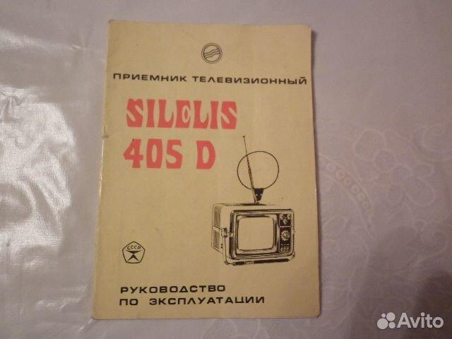 Silelis 405 D, 1985 г