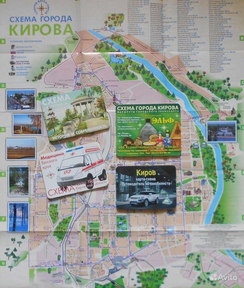 карты-схемы г. Кирова и