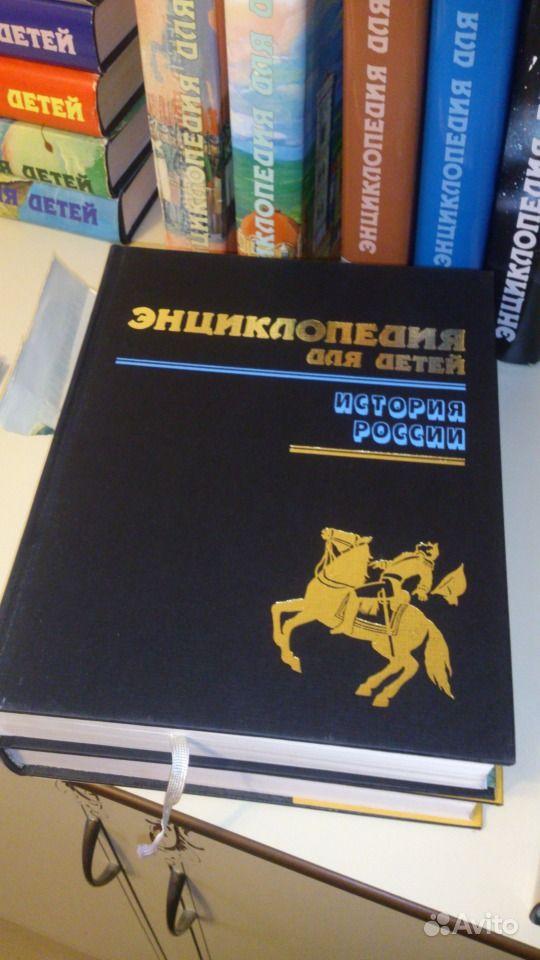 Аванта энциклопедия для детей