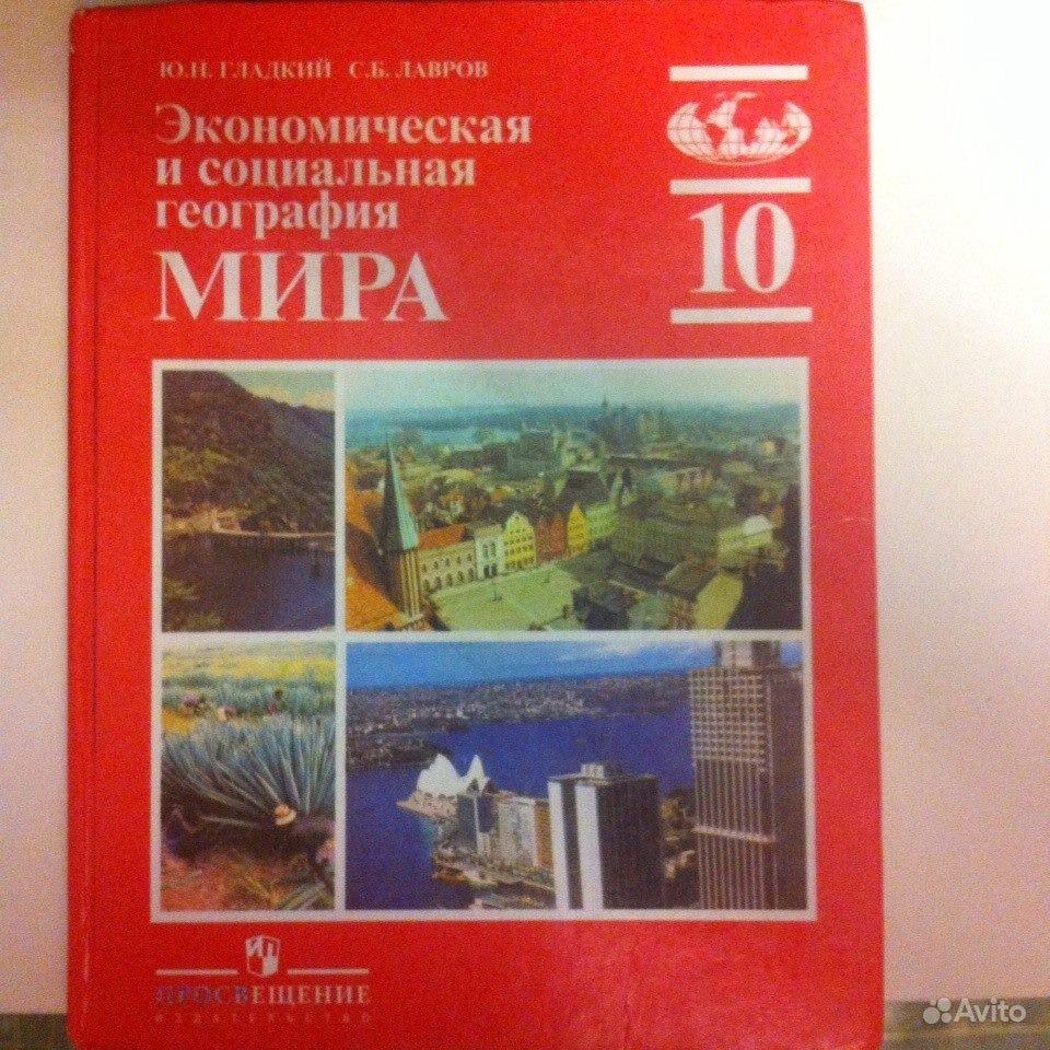 Социально экономическая география 10 класс гдз
