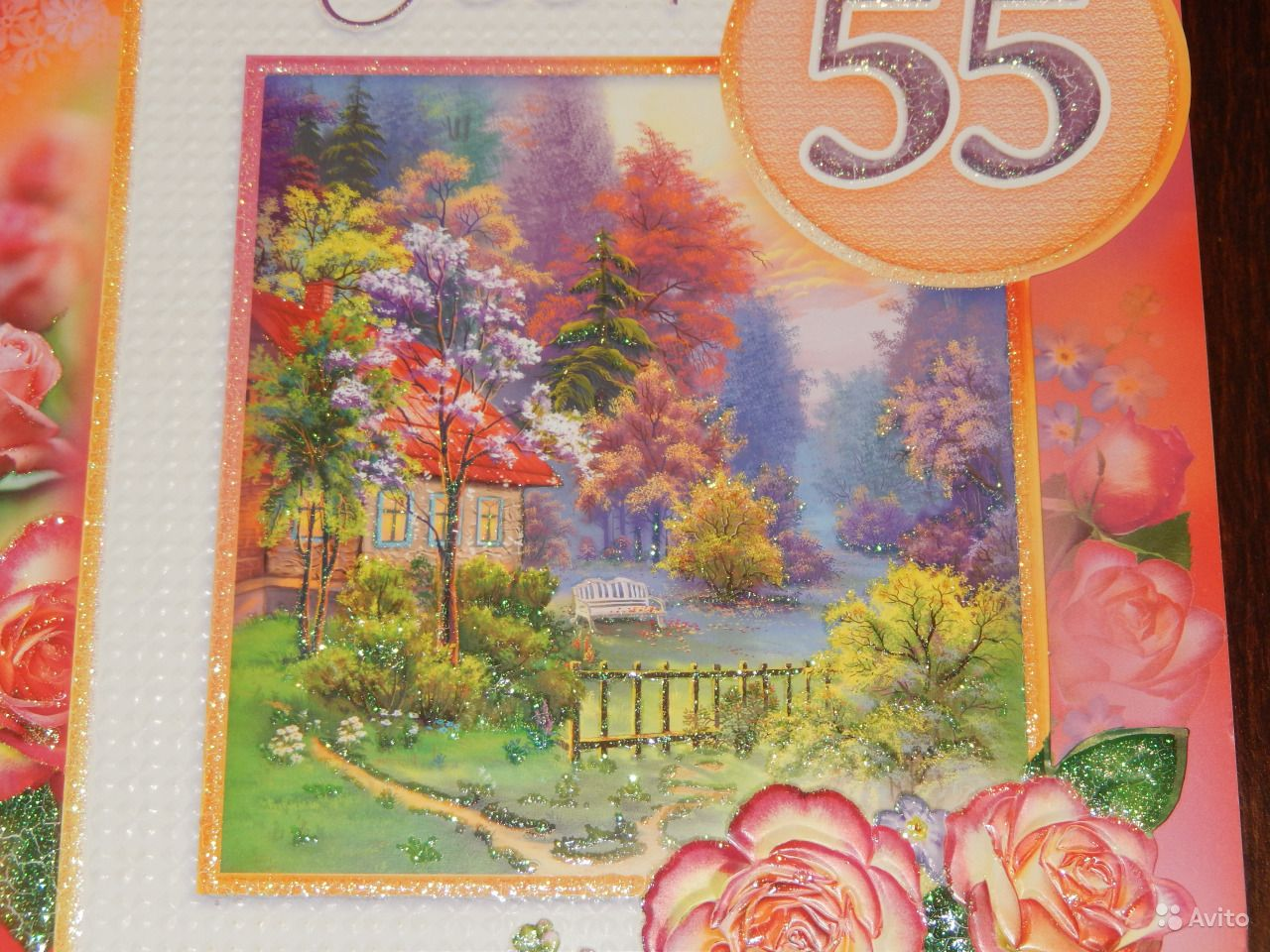 Открытки день рождения 55 лет лида, друзьях