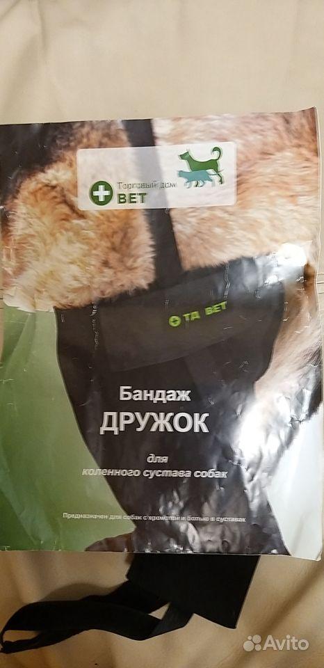 Бандаж для коленного сустава собак