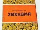 Семеновская хохлома. Комплект из 14 открыток