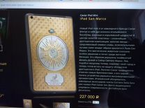 Caviar iPad mini gold