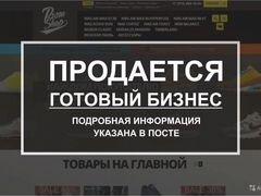 Покупка-продажа бизнеса саратов шины частные объявления на вольво