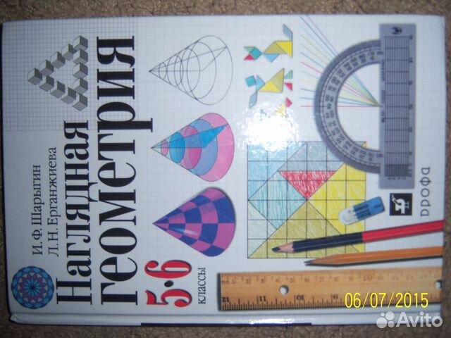 шарыгин геометрия 5-6 решебник