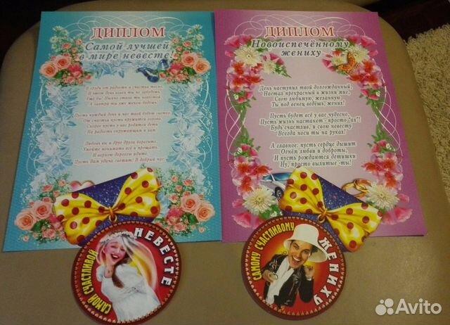 Дипломы грамоты и медали на свадьбу купить в Москве на  Дипломы грамоты и медали на свадьбу фотография №2
