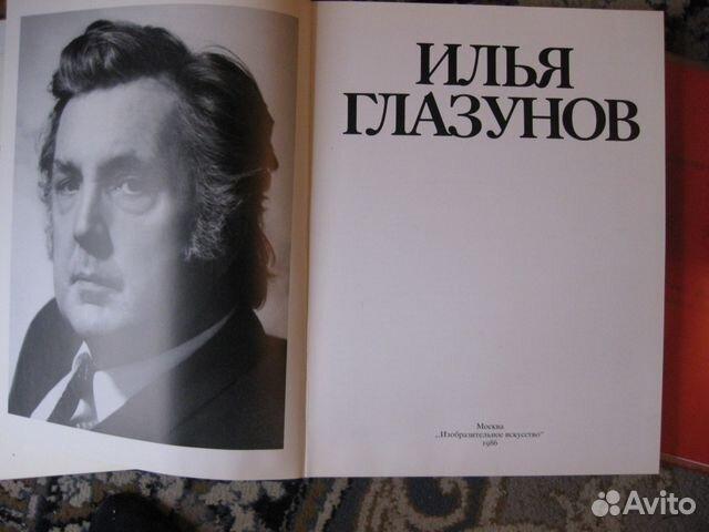 Купить альбом глазунова