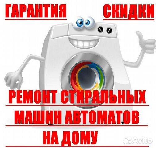 Гарантийный ремонт стиральных машин Хилков переулок гарантийный ремонт стиральных машин Полежаевская
