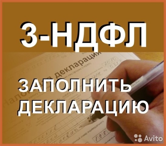 Объявление по заполнению декларации 3 ндфл декларация 3 ндфл для ип 2019 образец