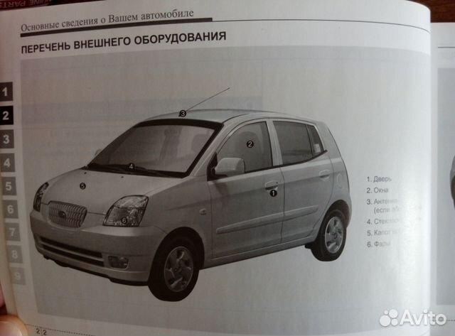 Kia Picanto Руководство По Эксплуатации - фото 10