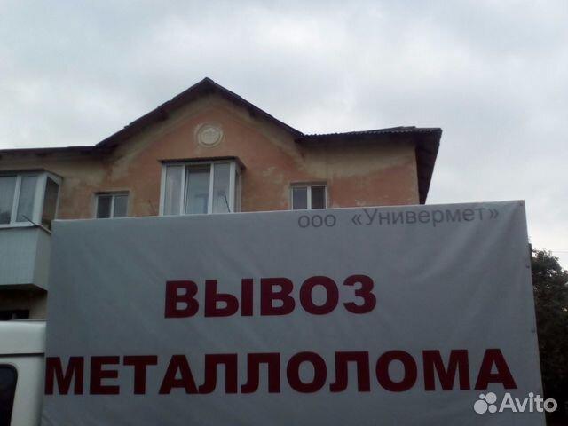 Чермет самовывоз в Мамонтово закупка пиломатериалов москва брус доска