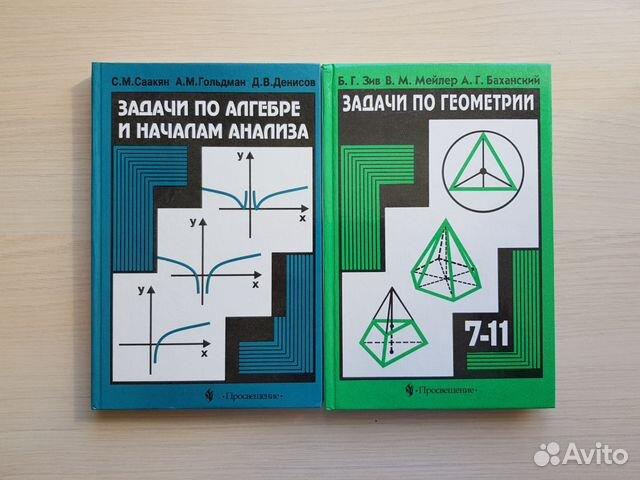 задачи 7 геометрии баханский 7-11 геометрии класс по по решебник