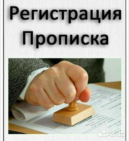 Паспортный стол геленджик временная регистрация образцы бланк заявления на регистрацию иностранного гражданина