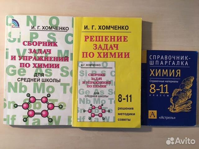 Гдз по сборнику задач и упражнений по химии юрием ерохин