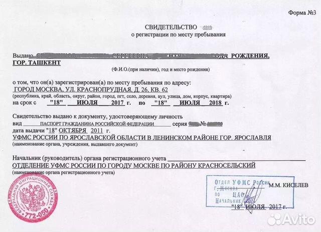 Временная московская регистрация для граждан регистрация для гражданина украины на год
