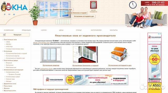 b5dd3ee9ea5c Услуги - Продам домен и сайт пластиковые окна возраст 8 лет в Москве ...