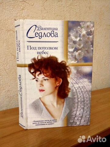 Валентина Седлова. Под потолком небес купить 1