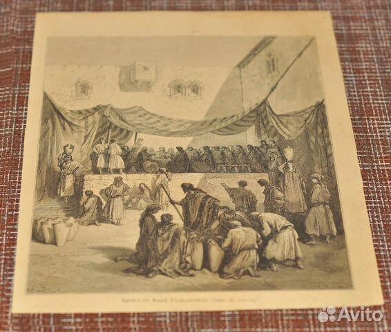 гравюра доре брак в кане галилейской купить в санкт петербурге на