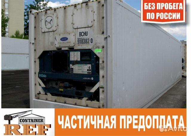 Рефконтейнер 40 f ohne Lauf nach der Russischen fderation