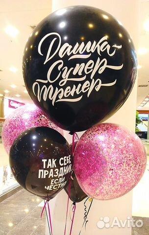 Воздушный шар 89537007442 купить 7