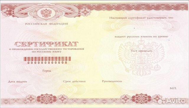 Получить сертификат о владении русским языком в астане для получения гражданства рф