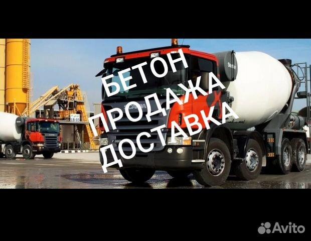 Бетон купить челны бетон крым цена