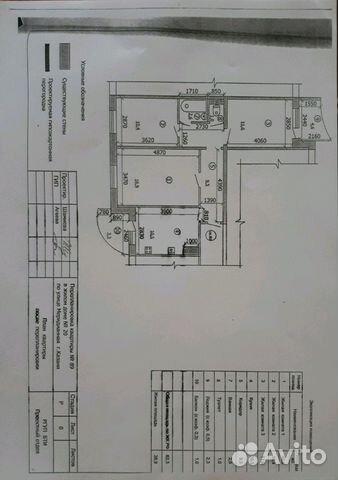 Продается трехкомнатная квартира за 6 000 000 рублей. г Казань, ул Меридианная, д 20.