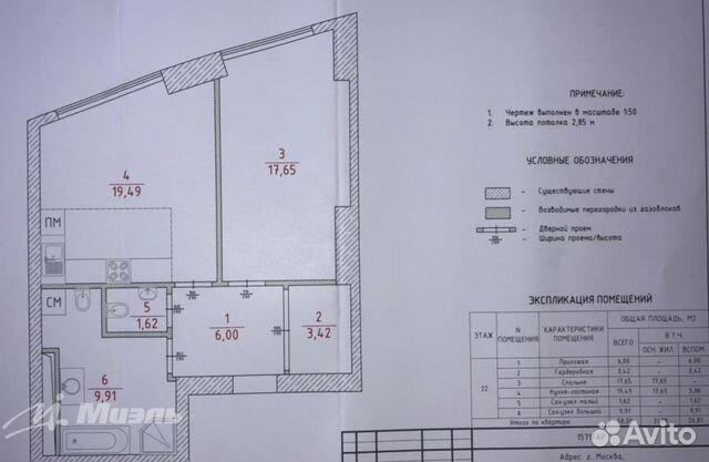 Продается двухкомнатная квартира за 13 500 000 рублей. г Москва, пр-кт Мира, д 188Б к 3.