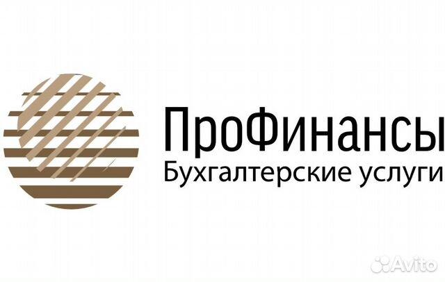 Бухгалтерские услуги авито ставрополь разряды бухгалтеров в бюджетной организации украины