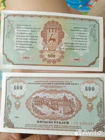 Казначейский билет (Немцовка)