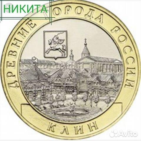 89141558580  10 рублей Клин