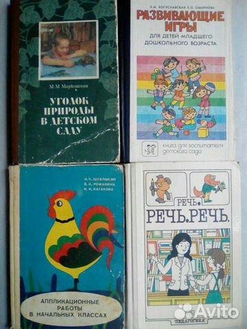 Учебники СССР часть1  89173260941 купить 9