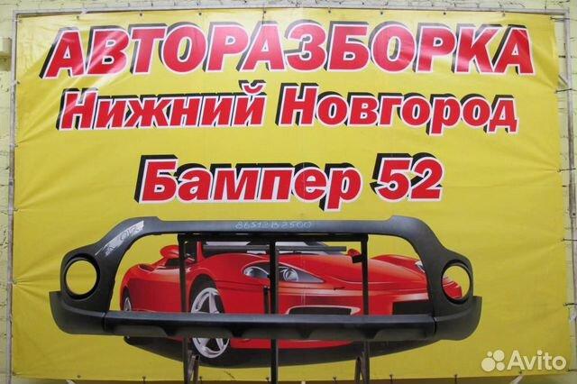 89524408730 Kia soul 2 юбка переднего бампера