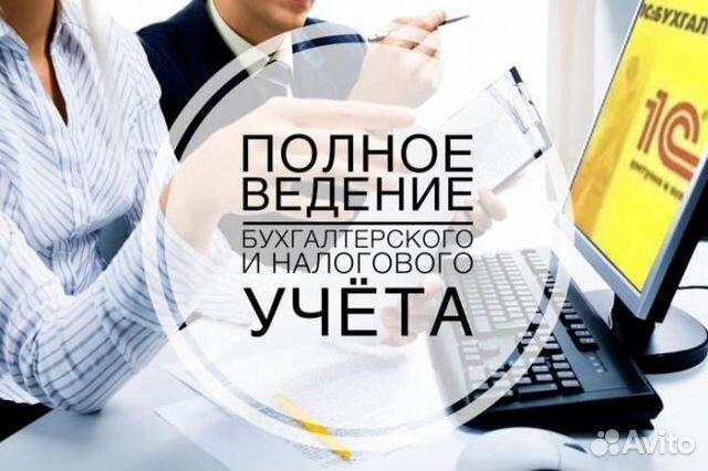 Полное ведение бухгалтерских услуг аутсорсинг тестирования программного обеспечения