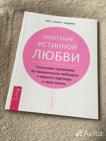 Книга обретение истинной любви