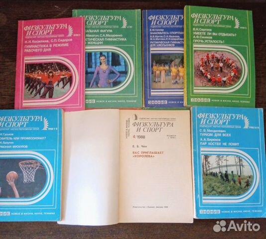 Журнал Физкультура и спорт 1988г.в 89222216484 купить 2