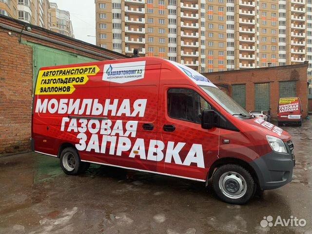 Мобильный газовый заправщик франшиза 89111906238 купить 2