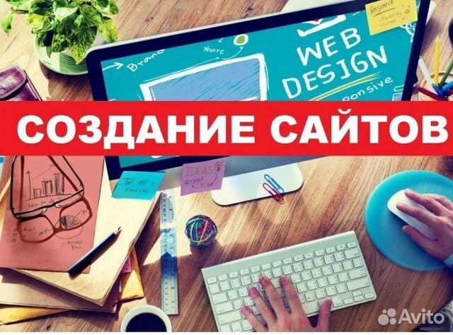 Продвижение сайта авито создание сайтов г владимире