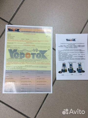 Канализационный насос vodotok V 1300 DF  89333028987 купить 5