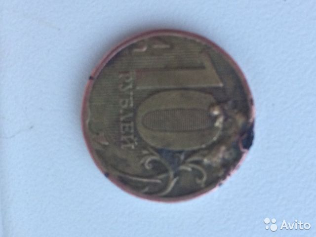 Брак 10 рублей 2010 года 89206094451 купить 5