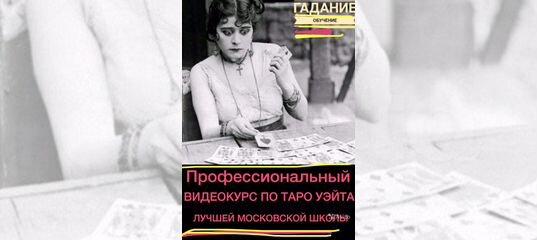 Таро Уэйта (новая) купить в Москве | Хобби и отдых | Авито
