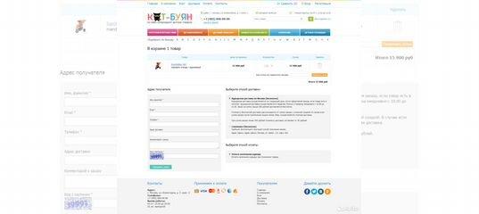 Интернет магазин детских товаров купить в Москве на Avito — Объявления на  сайте Авито 6761b552571