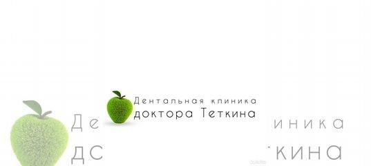 Вакансия Администратор стоматологической клиники в Самарской области | Работа | Авито