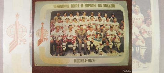 Открытки, открытка чемпионы мира и европы по хоккею 1979